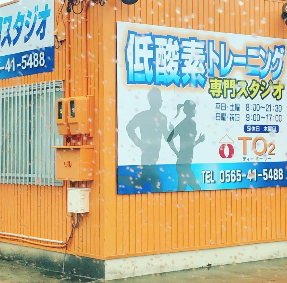 低酸素トレーニングスタジオTO2